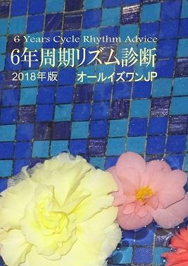 6年周期リズム診断(小冊子)