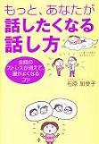 もっと、あなたが話したくなる話し方 (PHP出版)の本